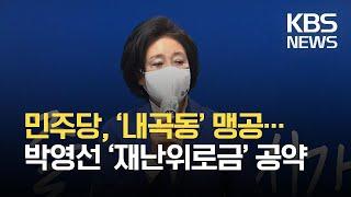"""'내곡동' 맹공…박영선 """"서울시민에 10만 원씩"""" / …"""