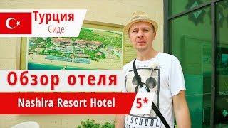 Обзор отеля Nashira Resort Hotel 5 Нашира Резорт Хотел Турция Сиде 2018