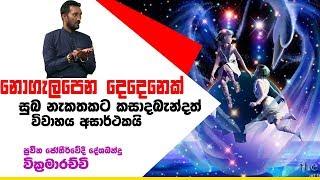 නොගැලපෙන දෙදෙනෙක් සුබ නැකතකට කසාදබැන්දත් විවාහය අසාර්ථකයි | Piyum Vila | 23-09-2019 | Siyatha TV Thumbnail