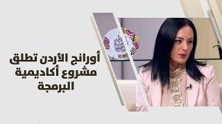 م. رنا دبابنة -  أورانج الأردن تطلق مشروع أكاديمية البرمجة