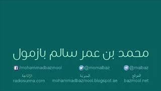 الشيخ محمد بن عمر بازمول - حكم الأخذ من اللحية