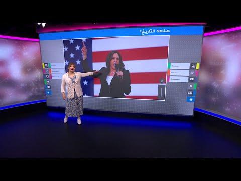 هل حقا ستصنع كامالا هاريس التاريخ في الولايات المتحدة؟  - نشر قبل 42 دقيقة