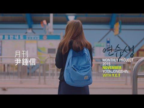 [MV] 2015 월간 윤종신 11월호 - '연습생' with 장수빈
