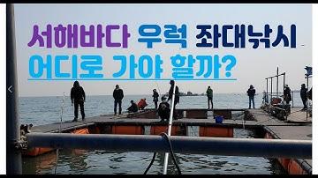 바다 우럭 좌대낚시 어디가 좋을까?_바루추_바다루어추억_Baruchu