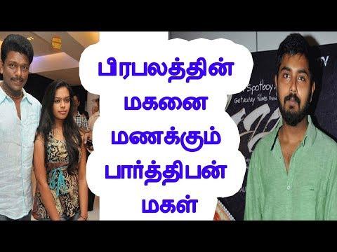 பிரபலத்தின் மகனை மணக்கும் பார்த்திபன் மகள் | Tamil cinema news | Cinerockz