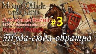 Прохождение Mount & Blade:1429 Столетняя война - История рыцаря №3 - Туда-сюда-обратно
