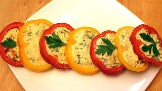 Закуска из перца и сыра - Готовим вкусно и красиво