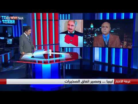 ليبيا ... ومصير اتفاق الصخيرات  - نشر قبل 9 ساعة