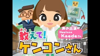 新潟県出身のアイドルグループ!Negicco Kaedeさんと一緒に観光気分でい...