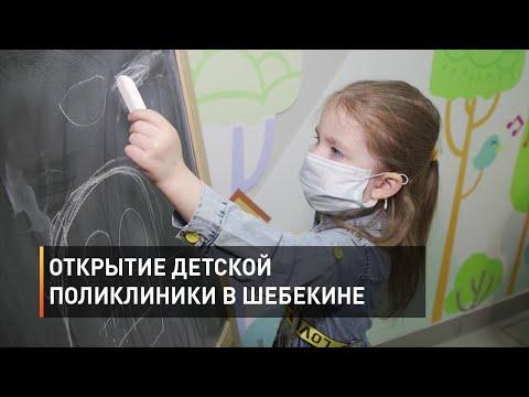Открытие детской поликлиники в Шебекине