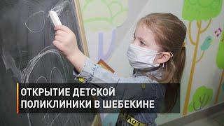 в детской поликлинике