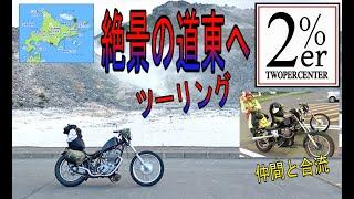 【北海道ツーリング】道東編② 絶景の美幌峠や摩周湖へ SR400ハードテール 2%ER キャンプ