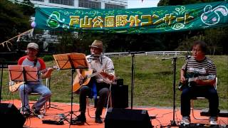 2014.09.15 戸山公園野外コンサート Let's Be Natural / Hi Boosters.