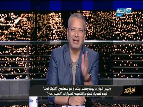 #أخر_النهار I خلاص وداعا للتوك توك في مصر بأمر من رئيس الوزراء والبديل مفاجـة .