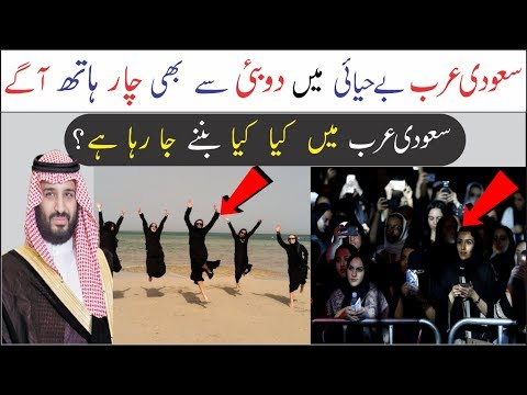 Kya Saudi Arab Waqi hi Dubai Banne Ja Reha His?   Urdu/Hindi