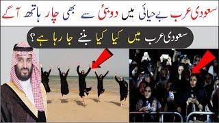 Kya Saudi Arab Waqi hi Dubai Banne Ja Reha His?   Urdu/Hindi