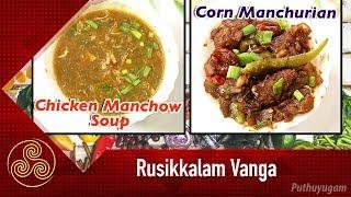 Rusikalam Vanga 18-03-2019 – PuthuYugam tv Show