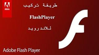 كيفية تحميل وتثبيت تطبيق فلاش بلير FlashPlayer  لاي جهاز اندرويد؟