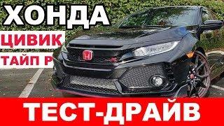Полный Вперед!  Honda Civic Type R 2018 | ТЕСТ-Драйв