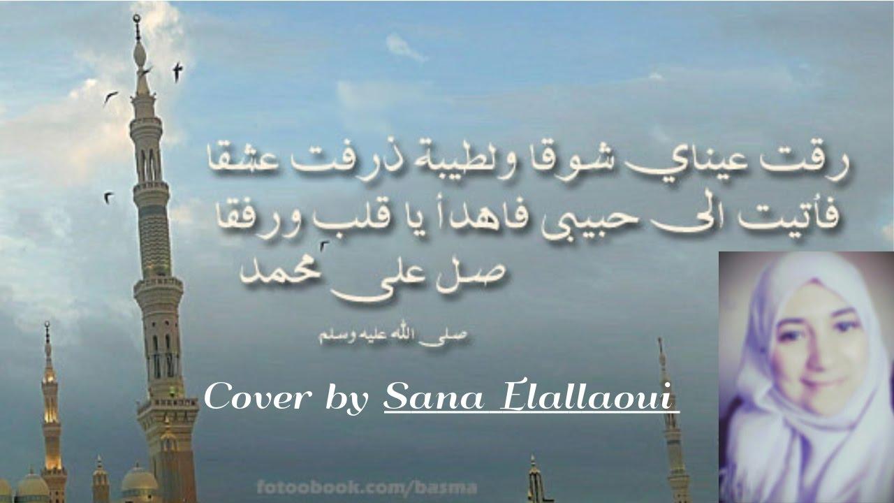 أنشودة ماهر زين رقت عيناي شوقا بدون موسيقى Maher Zain Cover By Sana