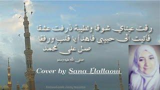 أنشودة ماهر زين رقت عيناي شوقا بدون موسيقى- Maher Zain Cover by Sana