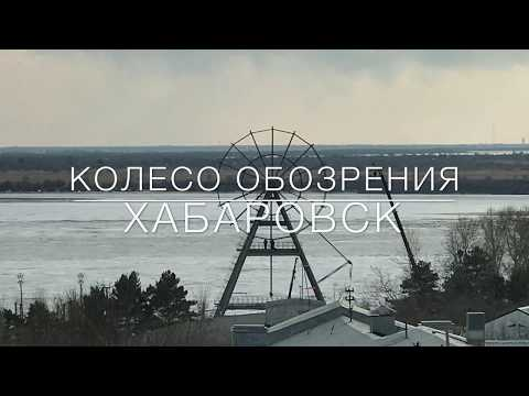 Колесо обозрения ХАБАРОВСК (Фото ключевых этапов сборки)