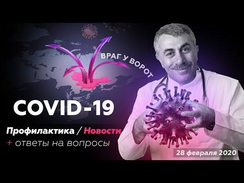 COVID-19 — Враг у ворот | Профилактика и ответы на вопросы | Доктор Комаровский