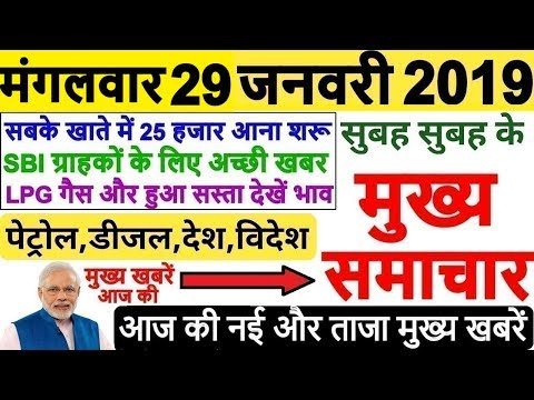 Today Breaking News! आज 29 जनवरी के मुख्य समाचार,29 January PM Modi Petrol, Bank, DLS BHAI, DLS News