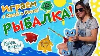 Котики, вперед! - Играем с Катей и Котей - Рыбалка - серия 21
