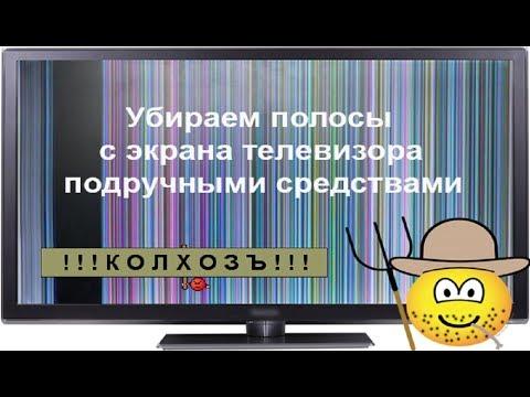Простой ремонт телевизор SUPRA часть 2 (вертикальная полоса на экране)