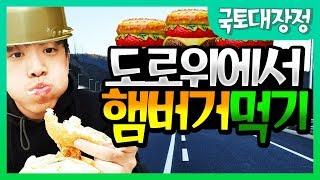 위험주의, 따라하지마세요! 도로위에서 햄버거를 먹다?! l 국토대장정2 14화 5일차(2/5) l 오킹TV
