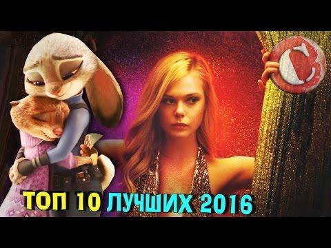 Топ 10 лучших фильмов 2016. Lite