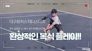 2019 대구국제 남자 퓨처스 테니스 대회 3세트 매치…