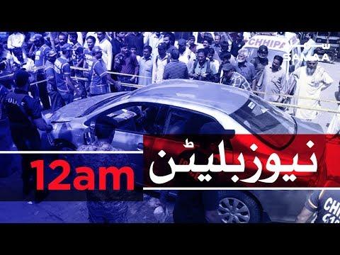 Samaa Bulletin 12AM   SAMAA TV   24 March , 2019