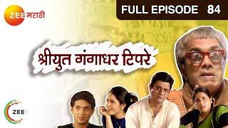 Shriyut Gangadhar Tipre - Episode 84 - 06-06-2003