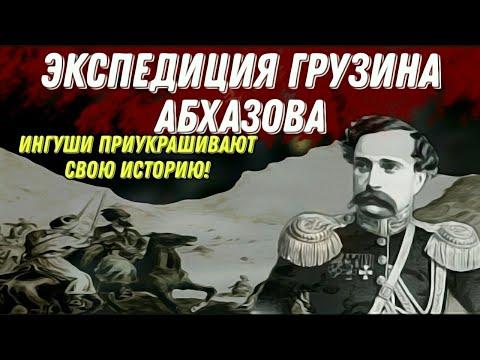 экспедицию грузина в горы Ингушетии начали приравнивать к самым жесточайшим битвам Кавказской войны