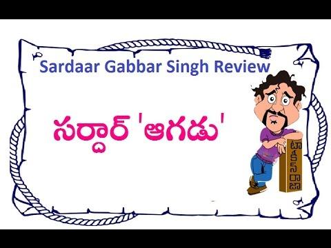 Sardaar Gabbar Singh Telugu Movie Review | Pawan Kalyan