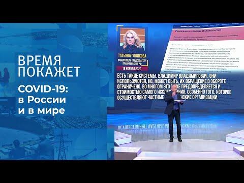 Коронавирус в России и Европе. Время покажет. Фрагмент выпуска от 19.11.2020