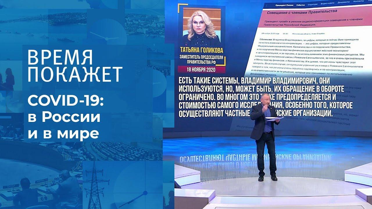 Время покажет выпуск от 19.11.2020 Коронавирус в России и Европе.