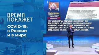 Коронавирус в России и Европе Время покажет Фрагмент выпуска от 19 11 2020