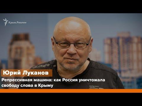 Репрессивная машина: как Россия уничтожала свободу слова в Крыму | Радио Крым.Реалии