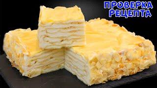 Это просто БОМБА Вкуснейший домашний ТОРТ Пломбир Для всех любителей торта Наполеон и Карпатка