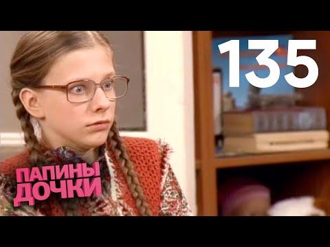 Папины дочки | Сезон 7 | Серия 135