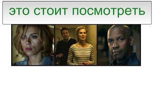 лучшие фильмы 2014-2015, мини рейтинг лучших фильмов