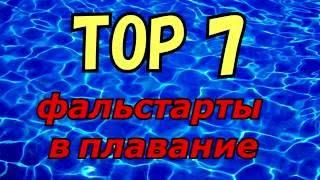 [ТОП 7] ФАЛЬСТАРТЫ В ПЛАВАНИИ /  [TOP 7]  FALSE STARTS IN SWIMMING