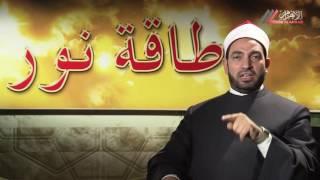 طاقة نور..حلقات خاصة عن فقه الصيام-الحلقة الثامنة عشر