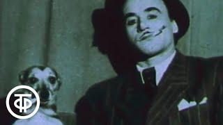 Цирк нашего детства (1983)