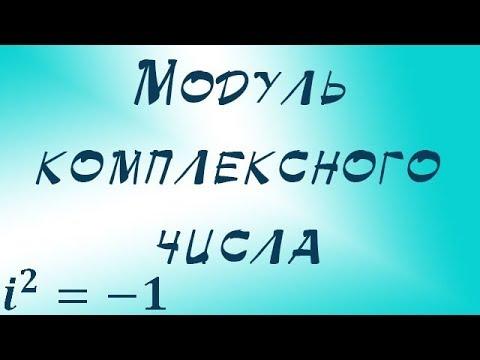 Как найти модуль комплексного числа