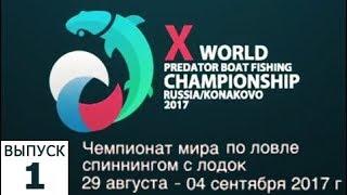Чемпионату мира по ловле спиннингом с лодок 29 августа - 4 сентября 2017 года. Выпуск 1.