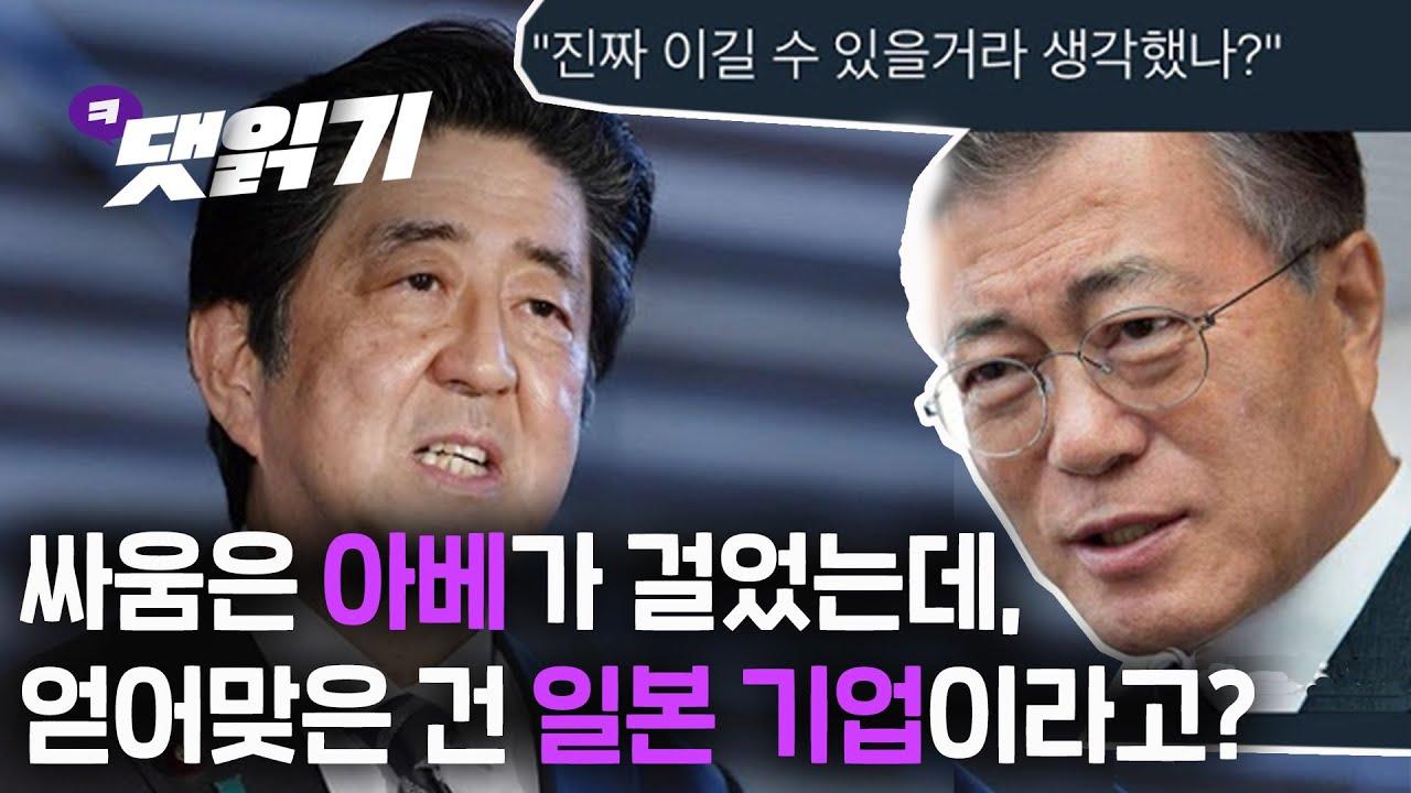 반도체 소재 전쟁 1년, 그 결과는?/시즌2 41화 2부